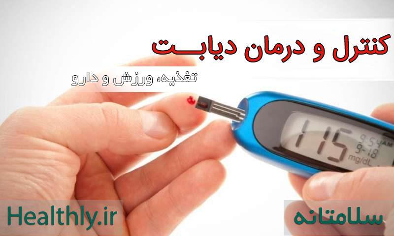 Photo of کنترل و درمان دیابت