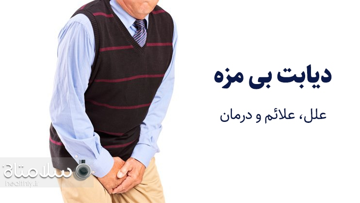 Photo of دیابت بی مزه؛ علل ، علائم و درمان