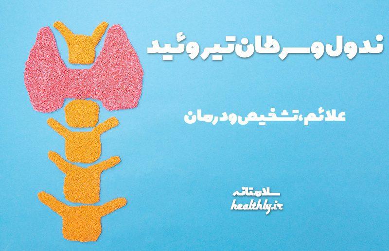 Photo of ندول تیروئید تا سرطان تیروئید; تشخیص و درمان